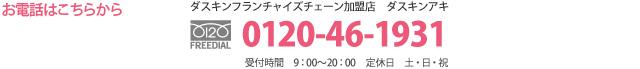 ダスキンアキ 電話 0120-46-1931