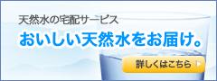 天然水の宅配サービス おいしい天然水をお届け。