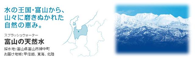 富山の天然水