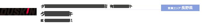 長野県 松本市 ダスキン アキ