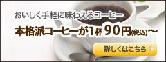 本格派コーヒーが1杯90円(税込)〜